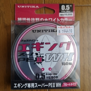 UNITIKA エギング スーパーPEⅡ WH 新品未開封品(釣り糸/ライン)