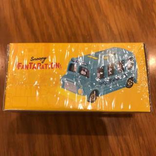 ピーナッツ(PEANUTS)の新品・未開封 スヌーピー ファンタレーション  限定トミカ(ミニカー)