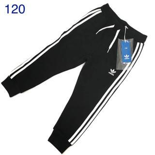 アディダス(adidas)の【新品】アディダスオリジナルス♡スウェットパンツ120黒トレフォイル(パンツ/スパッツ)