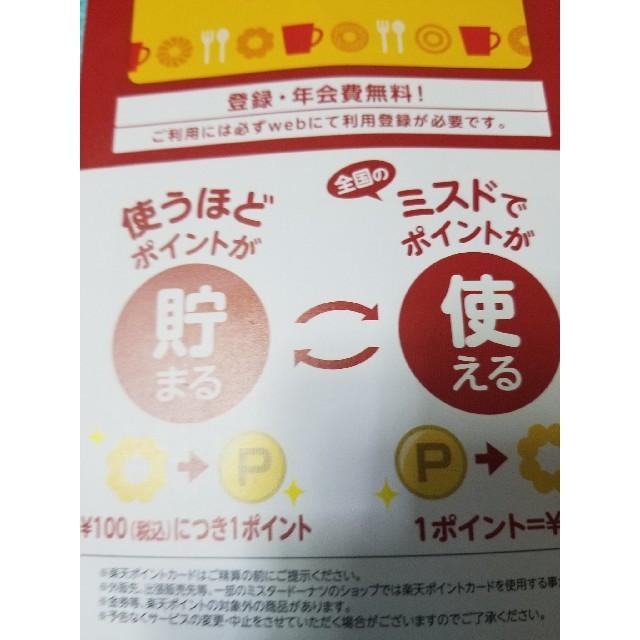 Rakuten(ラクテン)の楽天ポイントカード ミスタードーナツデザイン その他のその他(その他)の商品写真