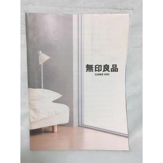 ムジルシリョウヒン(MUJI (無印良品))の無印良品 1998年 カタログ 生活雑貨 (その他)