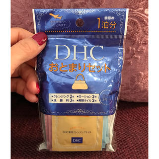 ディーエイチシー(DHC)のお泊まりセット(旅行用品)