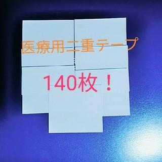 二重テープ140枚 (フェイスパウダー)