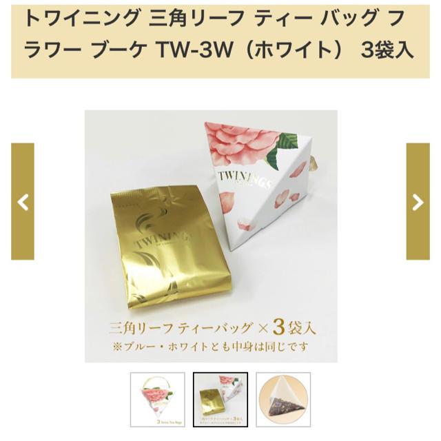 トワイニング 三角リーフ ティーバッグ フラワーブーケ  3袋入 食品/飲料/酒の飲料(茶)の商品写真