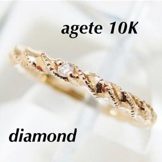 アガット(agete)のアガット ピンキーリングK10/一粒ダイヤ 3号(リング(指輪))
