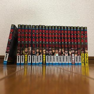 刃牙道 1〜22巻