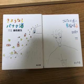 カドカワショテン(角川書店)の銀色夏生(その他)