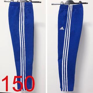 アディダス(adidas)のサイズ:150 ◆ adidas KIDS ◆ 3ストライプ スウェットパンツ(パンツ/スパッツ)