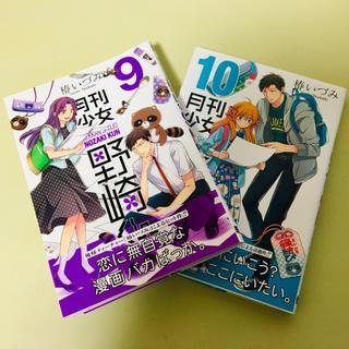 スクウェアエニックス(SQUARE ENIX)の月刊少女野崎くん 9・10巻 2冊セット(少女漫画)