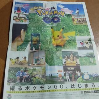 ポケモン(ポケモン)のPokémon GO 新聞紙一面(ポスター)