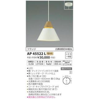 コイズミ(KOIZUMI)の【美品・大幅値下げ】コイズミ 照明 ペンダント ウッド ホワイト(天井照明)