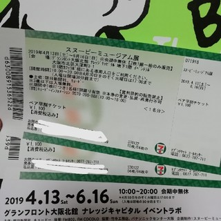 スヌーピー(SNOOPY)のスヌーピーミュージアム大阪 チケット(美術館/博物館)