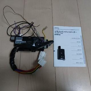 ココ様専用 CAR MATE エンジンスターター(汎用パーツ)