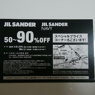 ジルサンダー(Jil Sander)のJIL SANDER ファミリーセール(ショッピング)
