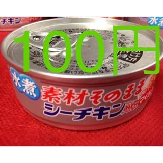 素材そのままシーチキン70g1缶  おまとめ時の割引単価100円(缶詰/瓶詰)