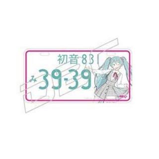 ダイハツ - 送料込 新品 未開封 初音ミク ナンバープレート (3939ver.)