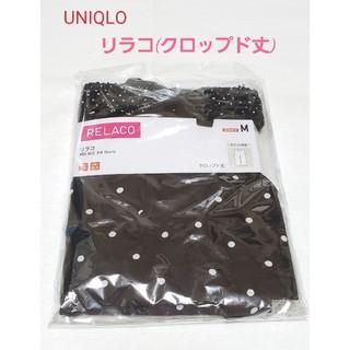 ユニクロ(UNIQLO)のUNIQLO ユニクロ【新品】リラコ 黒ドット柄 M(ルームウェア)