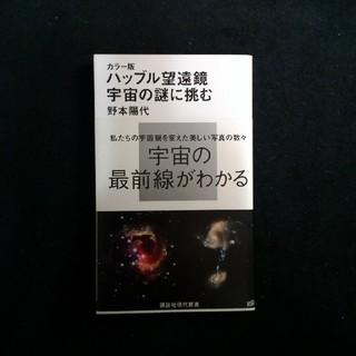 ハッブル望遠鏡 宇宙の謎に挑む 野本陽代 著