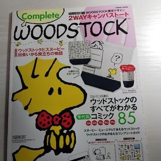 スヌーピー(SNOOPY)のcomplete woodstock//SNOOPY(アート/エンタメ/ホビー)