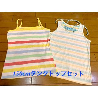 シマムラ(しまむら)の【美品】150cm タンクトップ /キャミソール2枚セット(Tシャツ/カットソー)