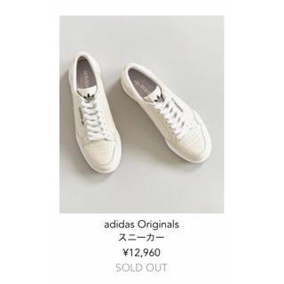 アディダス(adidas)のUNITED ARROWS別注 adidas アディダス コンチネンタル 80(スニーカー)