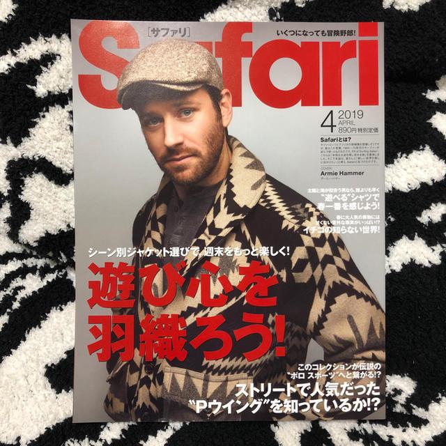 JOURNAL STANDARD(ジャーナルスタンダード)のsafari サファリ 2019年4月号 エンタメ/ホビーの雑誌(ファッション)の商品写真