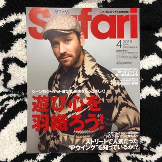 ジャーナルスタンダード(JOURNAL STANDARD)のsafari サファリ 2019年4月号(ファッション)