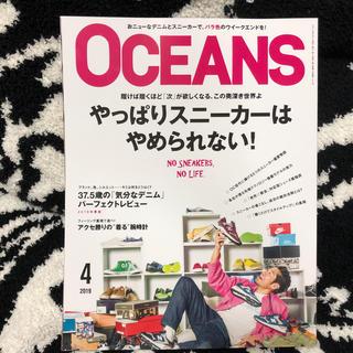 OCEANS オーシャンズ 2019年4月号 やっぱりスニーカーはやめられない!