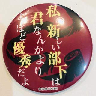 カドカワショテン(角川書店)の文豪ストレイドッグス 太宰治 名セリフ 缶バッジ 初期 レア(バッジ/ピンバッジ)