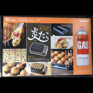 Iwatani - 新品未開封  イワタニ カセットガスたこ焼き器 炎たこ