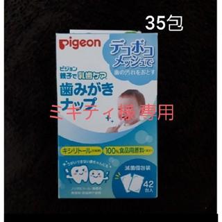 ピジョン(Pigeon)のPigeon 歯磨きナップ(35包)(歯ブラシ/歯みがき用品)