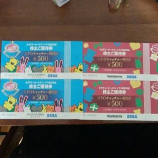 セガ(SEGA)のセガ UFOキャッチャー券 株主優待券(遊園地/テーマパーク)