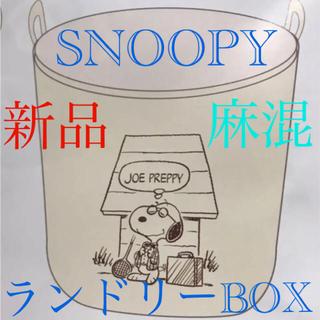 スヌーピー(SNOOPY)の新品未開封 スヌーピー   M 麻混 ランドリーボックス 家柄(ケース/ボックス)