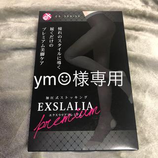 エクスラリアプレミアム  Mサイズ(エクササイズ用品)