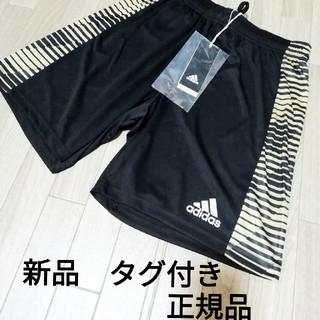 アディダス(adidas)の新品 adidasパンツ BLACK(ショートパンツ)