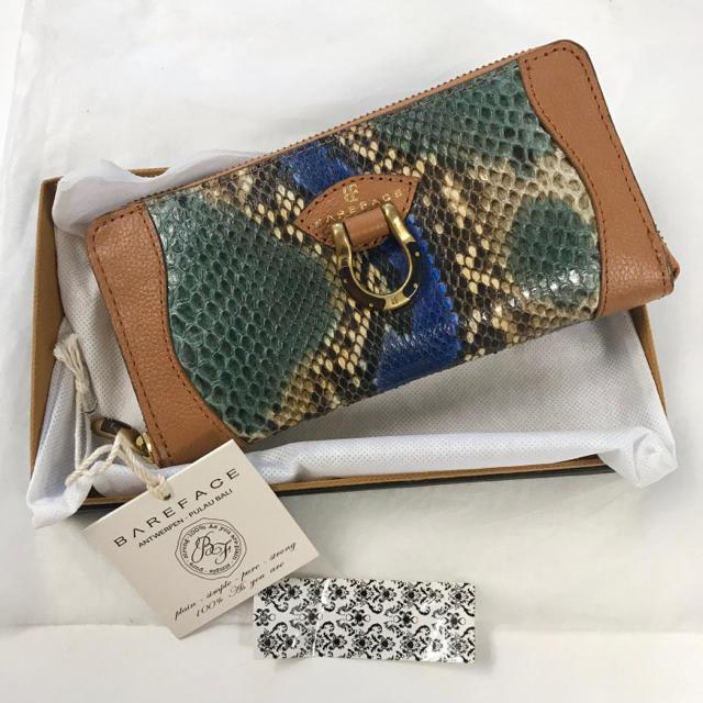 PAPILLONNER(パピヨネ)のパピヨネ◼️本革 パイソン おしゃれ 長財布 ウォレット 染め ブルー キャメル レディースのファッション小物(財布)の商品写真