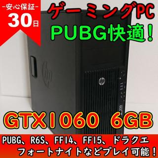 HP - ◆安心30日保証/GTX1060 6GB搭載ゲーミングPC、PUBG、フォトナ