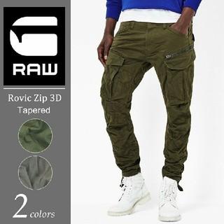 ジースター(G-STAR RAW)の新品G-STAR RAW Rovic Zip 3D カーゴパンツ  テーパード(ワークパンツ/カーゴパンツ)
