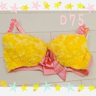 【★新品★タグ付き★送料無料】ブラジャー♡D75(ブラ)