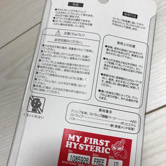 HYSTERIC MINI(ヒステリックミニ)のヒスミニ  ダブルクリップ キッズ/ベビー/マタニティの外出/移動用品(ベビーカー用アクセサリー)の商品写真