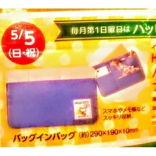 サンリオ(サンリオ)の非売品☆新品未開封☆ハローキティ  バッグインバッグ(キャラクターグッズ)