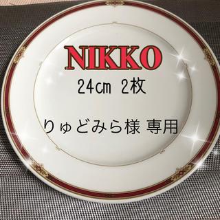 ニッコー(NIKKO)のりゅどみら様専用ページ (食器)
