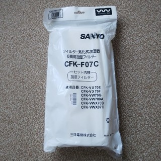サンヨー(SANYO)の【モモ様専用】サンヨー加湿器フィルター CFK-F07C(加湿器/除湿機)
