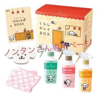 ノンタン様専用ダスキン くらしキレイボックス(洗剤/柔軟剤)