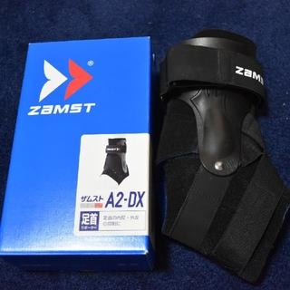 ザムスト(ZAMST)のZAMST ザムスト A2 DX 足首 サポーター 左足 Lサイズ(トレーニング用品)