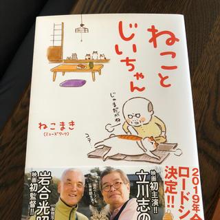 カドカワショテン(角川書店)のねことじいちゃん(その他)