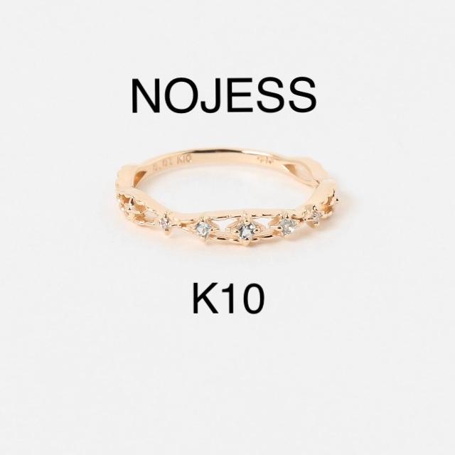 NOJESS(ノジェス)の値下げ ノジェス アクアマリン・ダイヤ透かしピンキーリング  K10  レディースのアクセサリー(リング(指輪))の商品写真