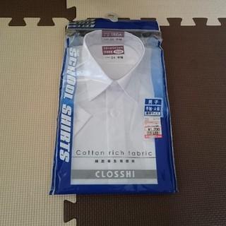 シマムラ(しまむら)の新品未開封 ☆ スクールワイシャツ 150 ☆ 半袖(ブラウス)