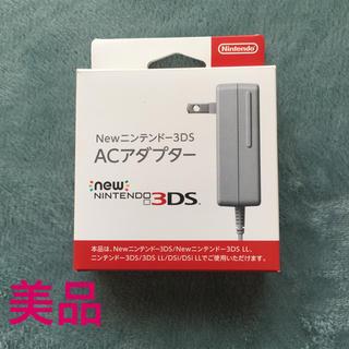 ニンテンドー3DS(ニンテンドー3DS)の【美品】DS ACアダプター (バッテリー/充電器)