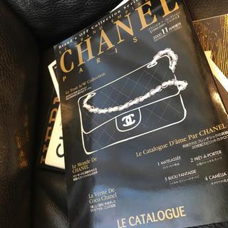 シャネル(CHANEL)のCHANEL カタログ(ファッション)